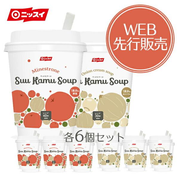 SuuKamuSoup オニオンクリームスープ・ミネストローネ お試しセット