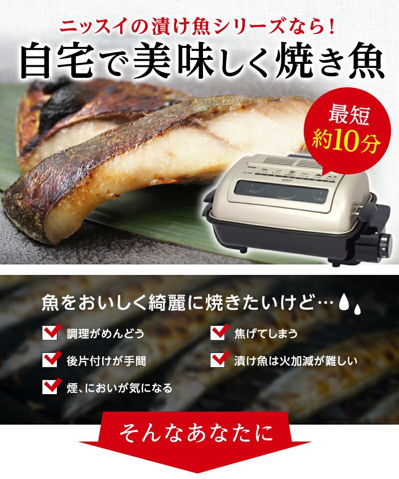 ニッスイの漬け魚シリーズなら!自宅で美味しく焼き魚 魚をおいしく綺麗に焼きたいけど…
