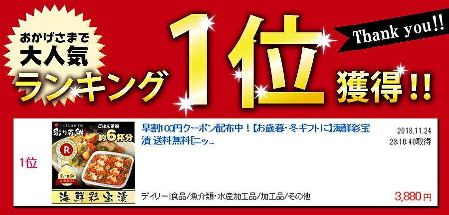 海鮮彩宝漬 彩り百鮮NO.1 楽天ランキング1位獲得