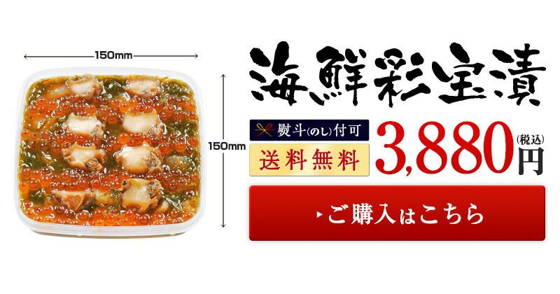 海鮮彩宝漬 熨斗(のし)付可 送料無料 3,880円(税込) ご購入はこちら