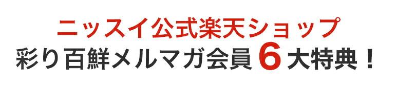 ニッスイ公式楽天ショップ 彩り百鮮メルマガ会員6大特典!