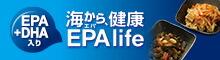 EPA+DHA入り海から健康EPAlife