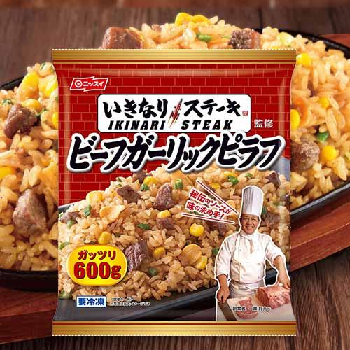 いきなりステーキ監修ビーフガーリックピラフ600g