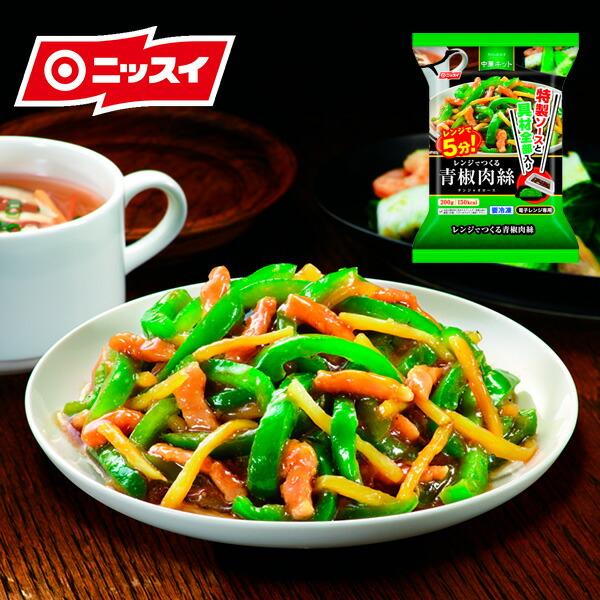 レンジでつくる 青椒肉絲 200g