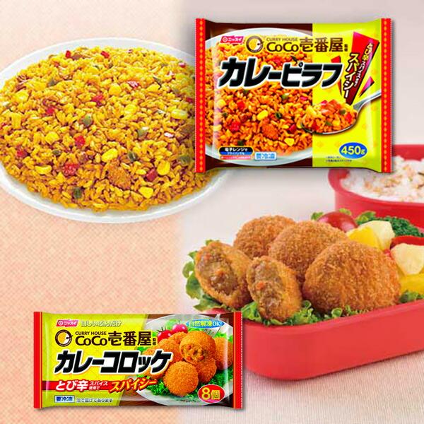 CoCo壱番屋監修 カレーピラフ・カレーコロッケセット