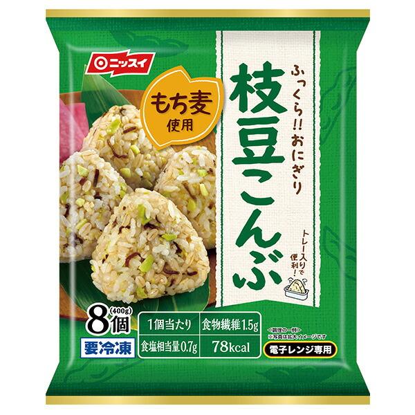 もち麦おにぎり 枝豆こんぶ 50g×8個