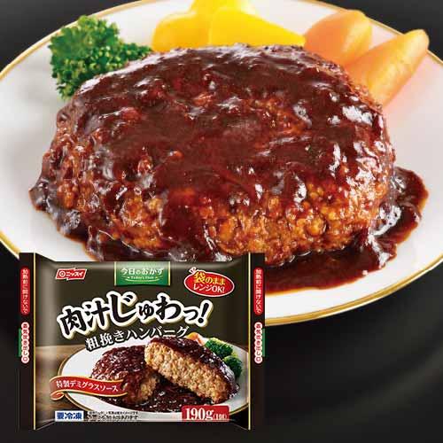 今日のおかず・肉汁じゅわっ!粗挽きハンバーグ