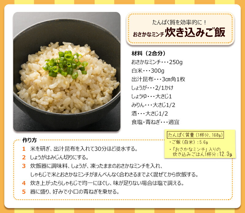 おさかなミンチアレンジレシピ・炊き込みご飯