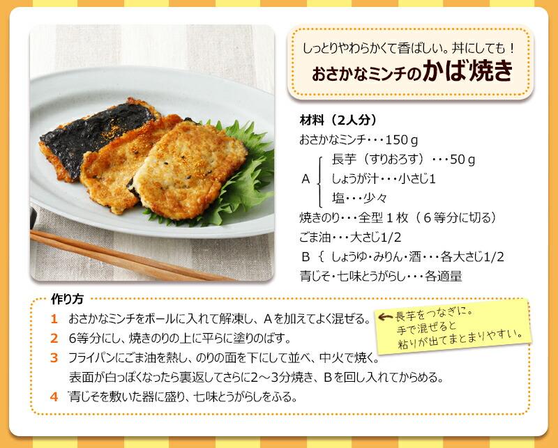 おさかなミンチアレンジレシピ・かば焼き