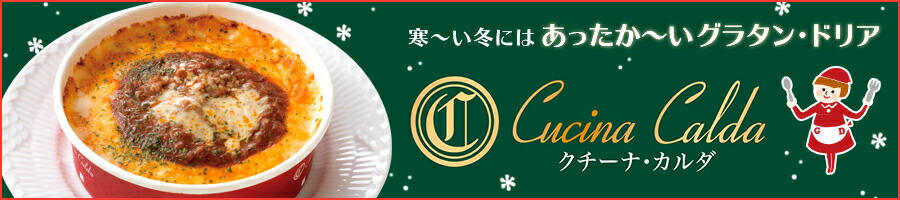 寒い冬にはあったかいグラタン・ドリア「クチーナ・カルダシリーズ」