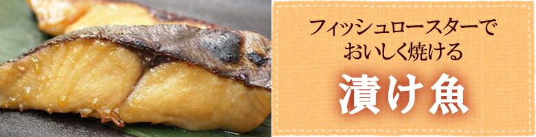 フィッシュロースターで美味しく焼ける漬け魚
