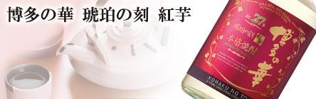 博多の華 琥珀の刻 紅芋