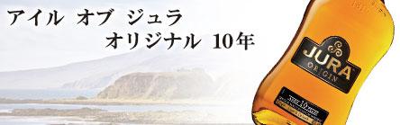 ジュラ オリジン 10年