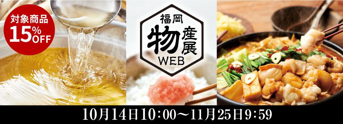 福岡WEB物産展
