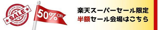 楽天スーパーSALE 50%OFF 半額商品