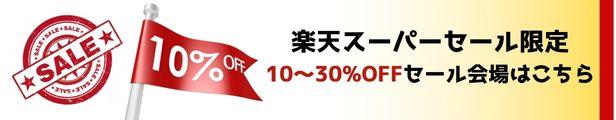 楽天スーパーSALE 10%OFF