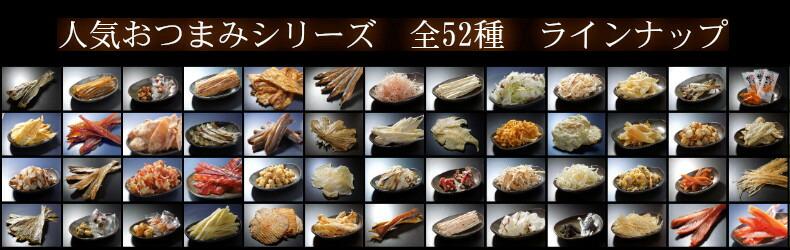北海道グルメ(おつまみ・珍味)