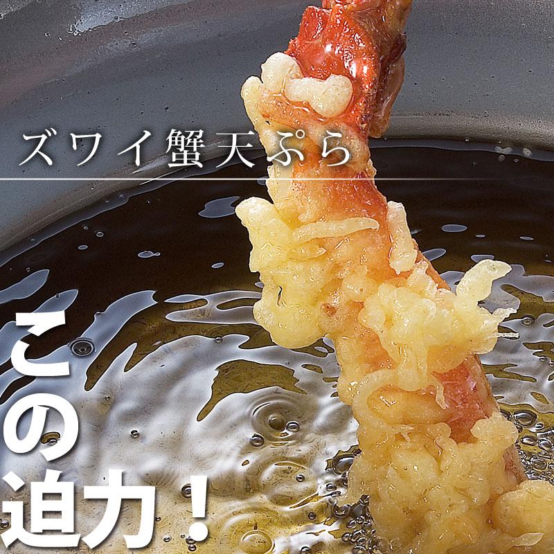 ズワイ蟹天ぷら