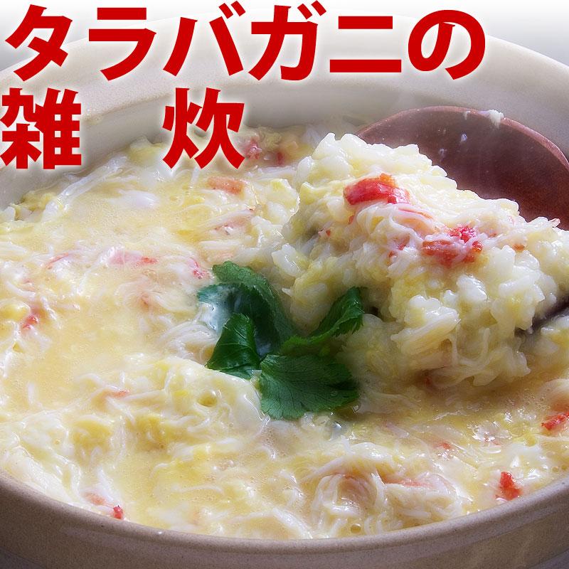 タラバ蟹雑炊
