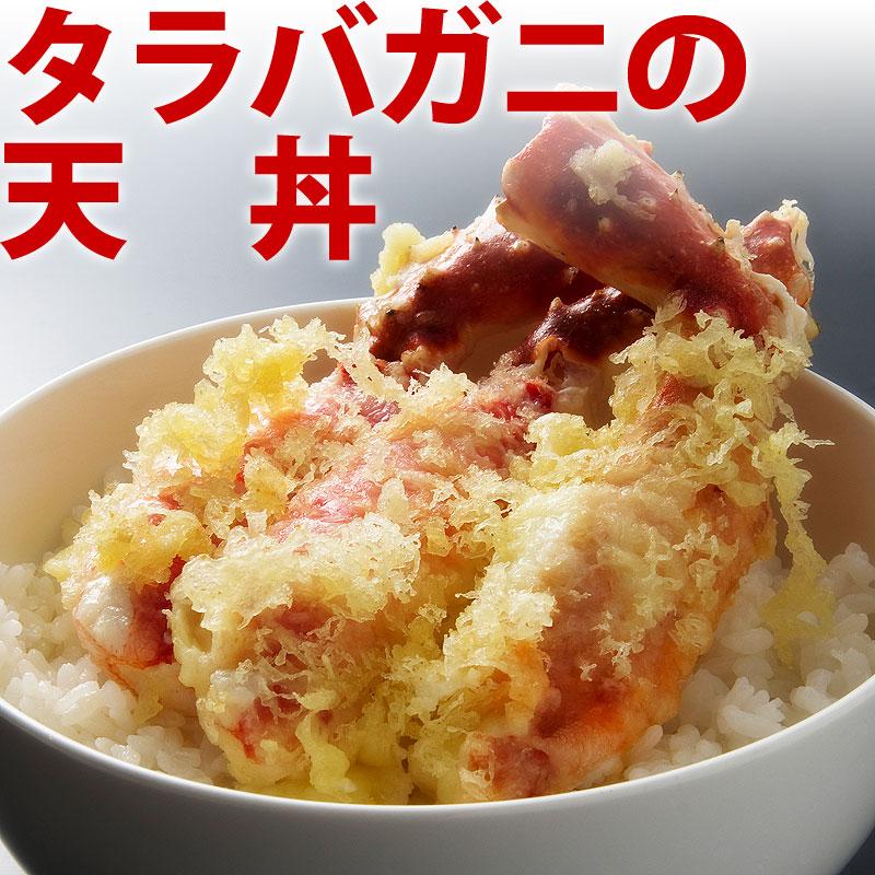 タラバ蟹天丼