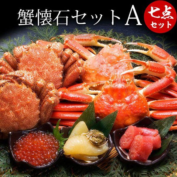 蟹懐石セットA