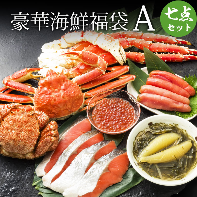 豪華海鮮福袋A