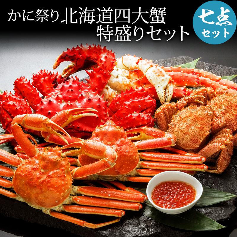 四大蟹特盛りセット
