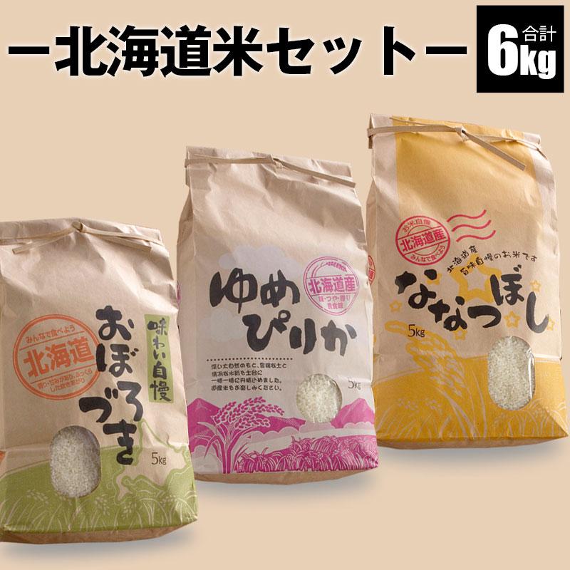 北海道米の味比べセット[合計6kg]