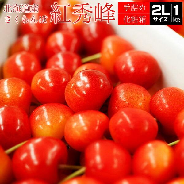 紅秀峰 2L1kg