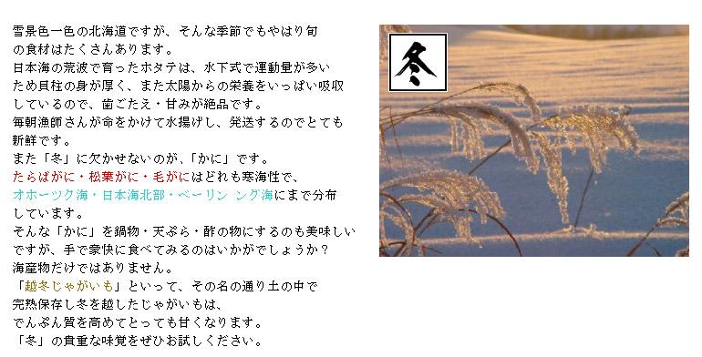 北海道マルシェ