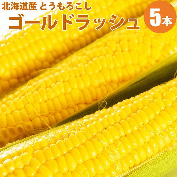 ピュアホワイト5本