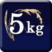 コシヒカリ 白米5kg