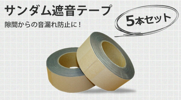 Sun dam sound insulation tape (soundproofing tape) five set [0 7mm *50mm X  10M] soundproofing is most suitable for gap processing of constructing it
