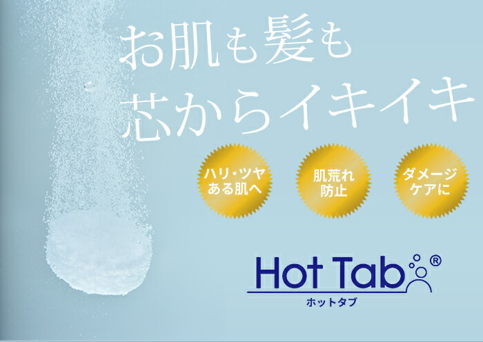 重炭酸イオン入浴剤ホットタブ