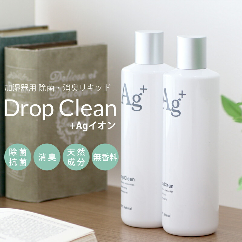 MRU-DC01抗菌・除菌・消臭液Drop Clean