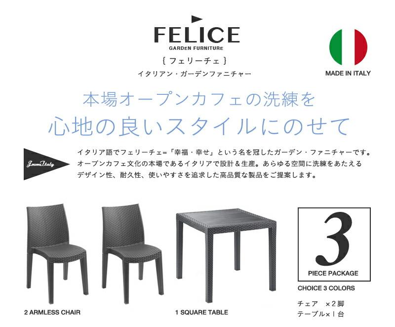 Felice ガーデンテーブルセット