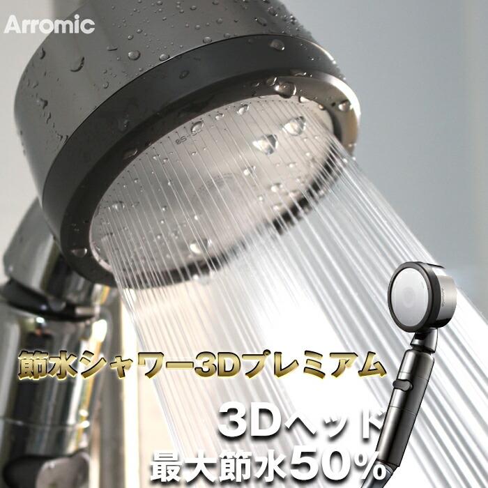 節水シャワー3Dプレミアム