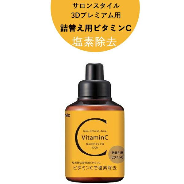 詰替え用ビタミンC