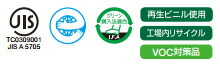 グリーン購入法適合品:インテリアフロア工業会制定のマークで、それに適合したビニル系床材