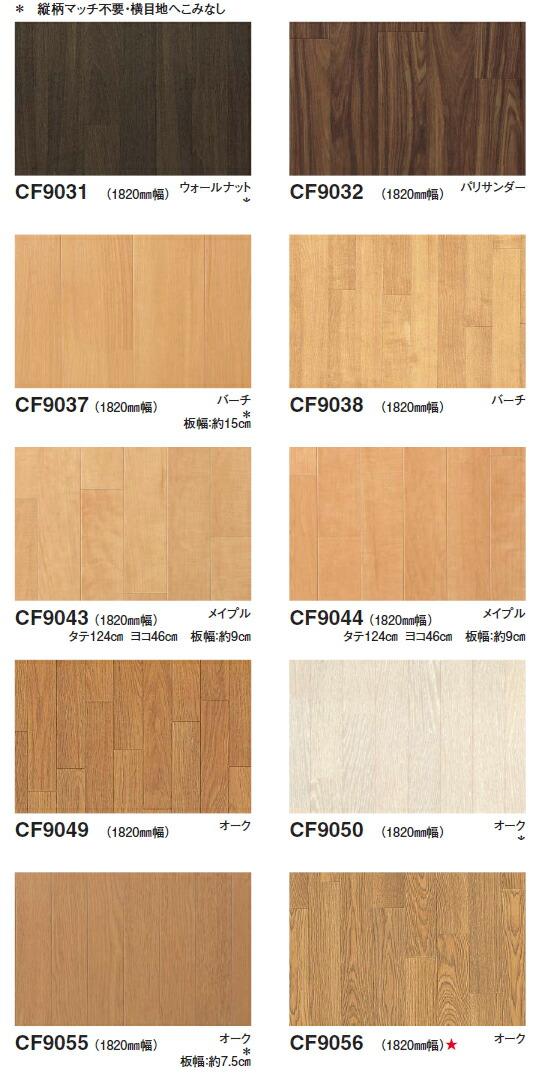 CFシート-H_カラーバリエーション2