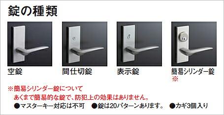 防音ドア[錠]