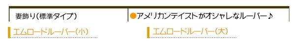 妻飾り・標準タイプ エムロードルーバー全2種類一覧」】ニチハのウォールアクセサリー・妻飾りの販売!