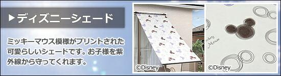 ディズニーシェード/ミッキーマウス