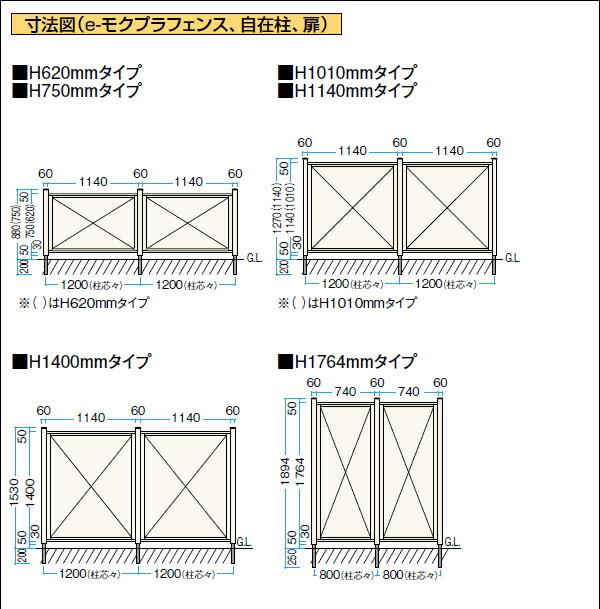 タカショー 洋風フェンス e-モクプラフェンス