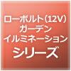 ローボルト(12V)ガーデンイルミネーション