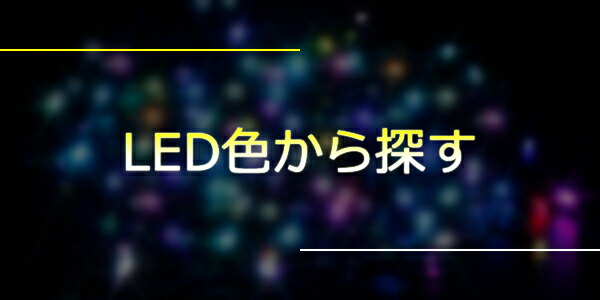 ■LED色から探すTOP