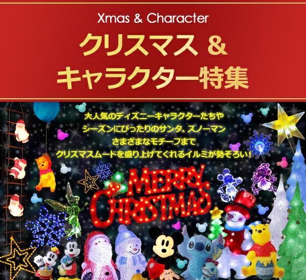 ■クリスマス&キャラクターTOP