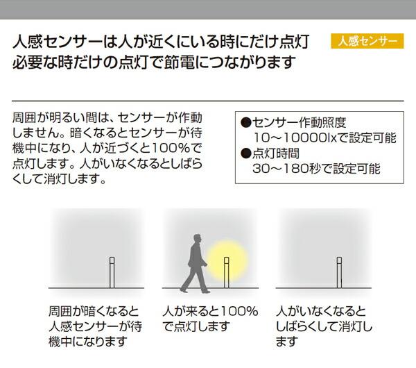 シンプルLEDポールライト11型 人感センサー付