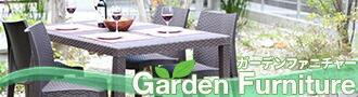 ガーデンファニチャー