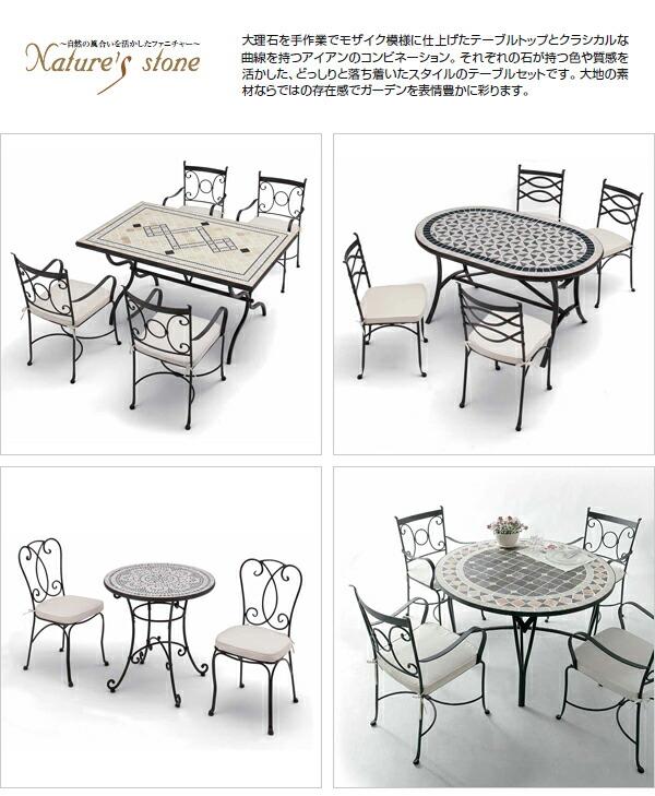 ガーデンチェアー/ネイチャーズストーン/大理石テーブル